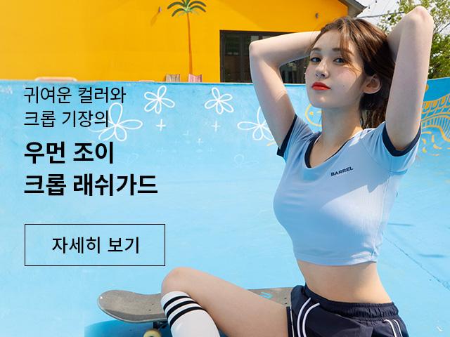 워터스포츠_대배너1