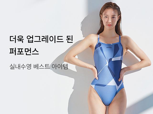 swim best items