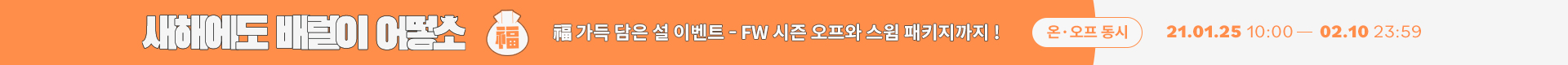 구정_프로모션