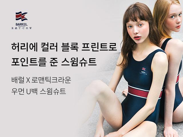로맨틱크라운_실내수영_대배너