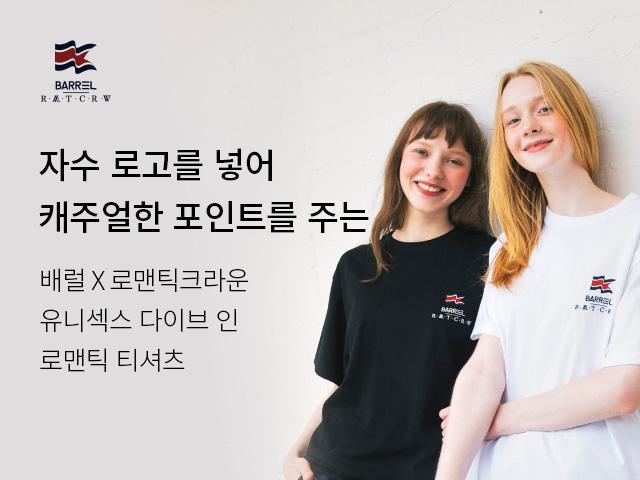 로맨틱크라운_라이프스포츠_대배너