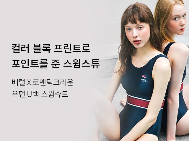 메인>실내수영_로맨틱크라운