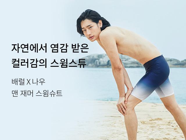 메인>실내수영_나우