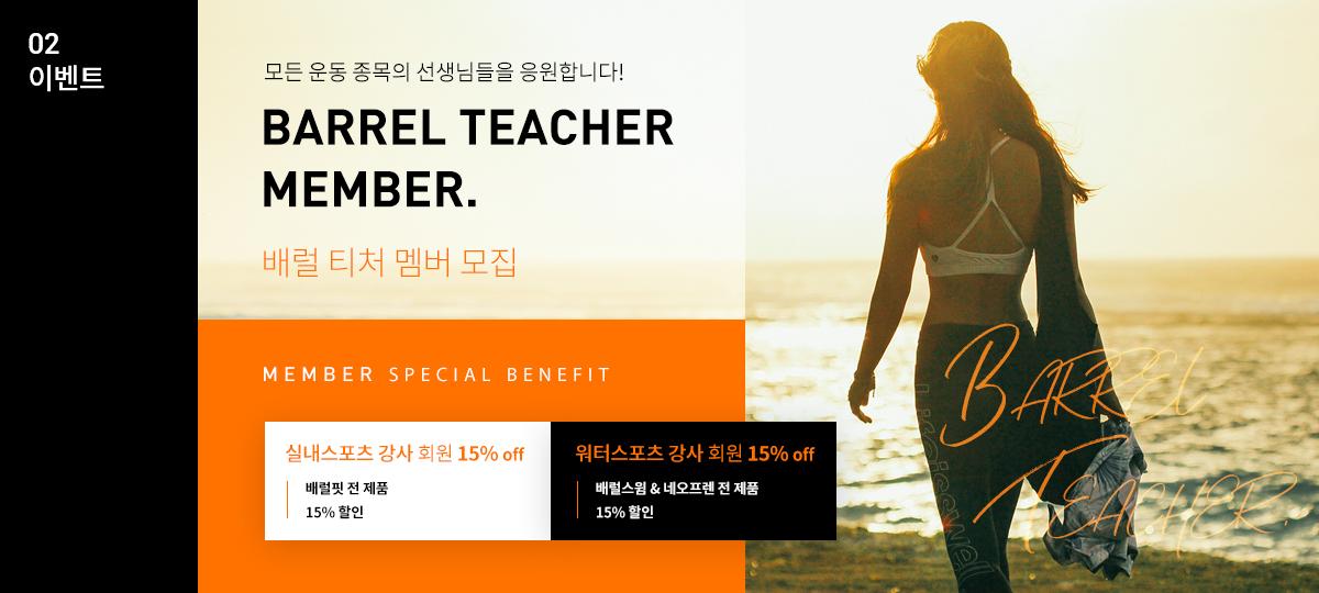배럴 티처<br>멤버 모집